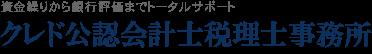 永井和昭公認会計士事務所 ~資金繰りから銀行評価まで~