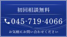 初回相談無料 お気軽にお問い合わせください 03-5695-7701 メールフォームはこちらから
